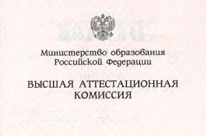 Утвержден Состав Экспертного Совета ВАК По Теологии