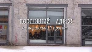 Инициативная группа проекта «Последний адрес» образованна в Новосибирске