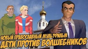 Новый православный мультфильм «Дети против волшебников» (+ВИДЕО)
