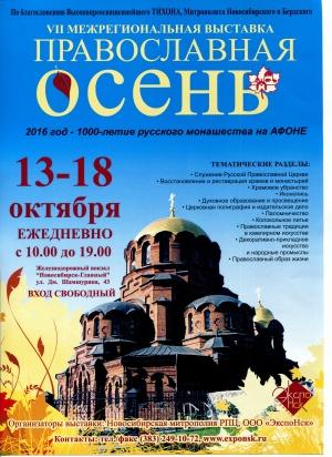 "Выставка ""Православная Осень - 2016"""
