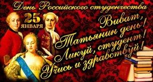 25 января - Татьянин день. День православного студенчества