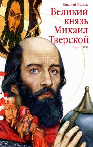 Русское Средневековье: реабилитация Твери в противостоянии с Москвой