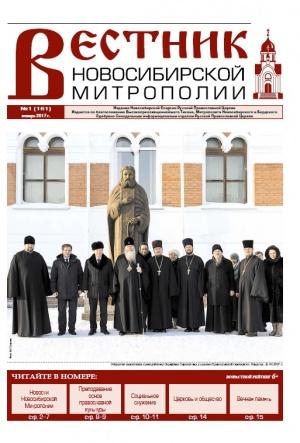"""""""Вестник Новосибирской Митрополии"""" № 1 (161), январь 2017 года"""