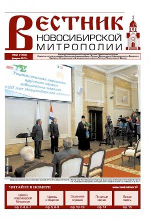 """""""Вестник Новосибирской Митрополии"""" № 2 (162), февраль 2017 года"""