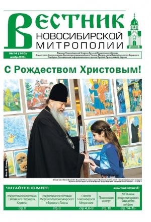 """""""Вестник Новосибирской Митрополии"""" №14 (160) декабрь 2016 года"""