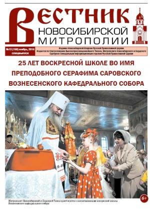 """""""Вестник Новосибирской Митрополии"""" №12 (158) ноябрь 2016 года"""