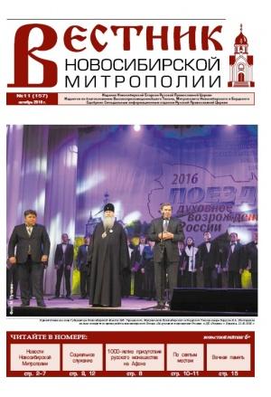 """""""Вестник Новосибирской Митрополии"""" №11 (157) октябрь 2016 года"""