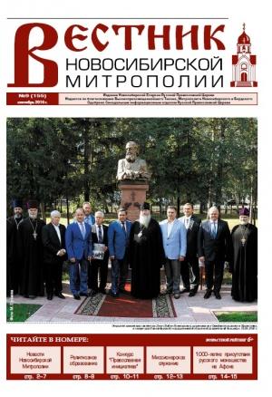 """""""Вестник Новосибирской Митрополии"""" №9 (155) сентябрь 2016 года"""