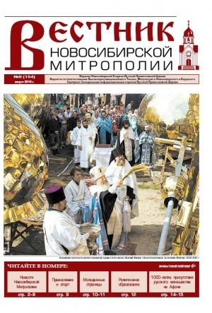 """""""Вестник Новосибирской Митрополии"""" №8 (154) август 2016 года"""