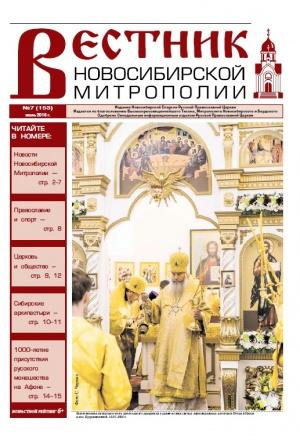 """""""Вестник Новосибирской Митрополии"""" № 7 (153), июль 2016 года"""