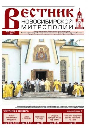 """""""Вестник Новосибирской Митрополии"""" № 6 (152), июнь 2016 года"""