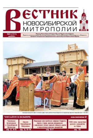 """""""Вестник Новосибирской Митрополии"""" № 5 (151), май 2016 года"""
