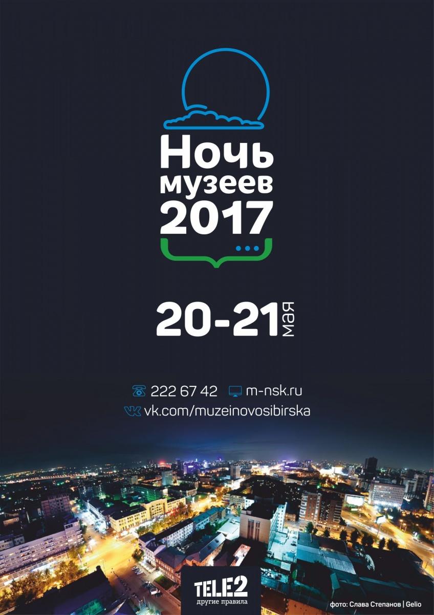 c0c21b409996 Полная программа акции «Ночь музеев-2017» в Новосибирске ...