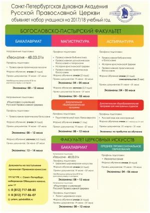 Санкт-Петербургская Духовная Академия Русской Православной Церкви  объявляет набор учащихся на 2017/18 учебный год