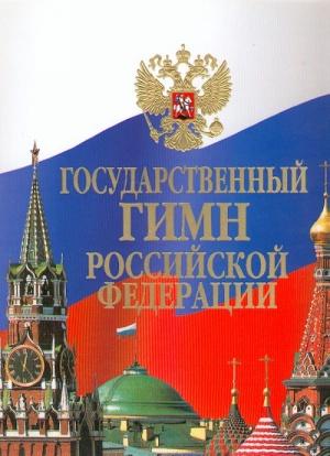Протоиерей Олег Трофимов. Гимн – «Молитва русского народа»!