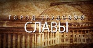 Музей Новосибирска приглашает на показ фильма «Город Трудовой Доблести и Славы» в кинотеатре «Победа» 22 июня