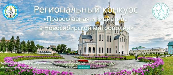 Объявлены победители регионального грантового конкурса «Православная инициатива в Новосибирской Митрополии»