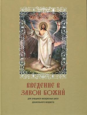 Закон Божий, комплект учебных пособий. Б. И. Пивоваров