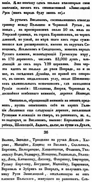 Д.И. Зубрицкий об этнографической границе между русскими и поляками в Галиции*