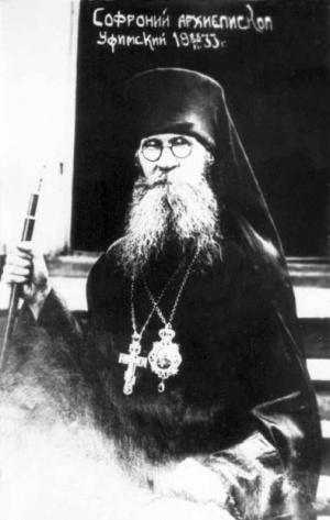 Епископ Новониколаевский Софроний (Арефьев) (20 февраля 1922 - сентябрь 1922)